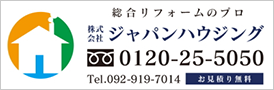 株式会社ジャパンハウジング