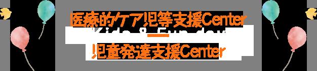 Kids&Fun dayひびお