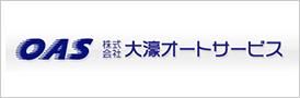 株式会社 大濠オートーサービス(OAS)
